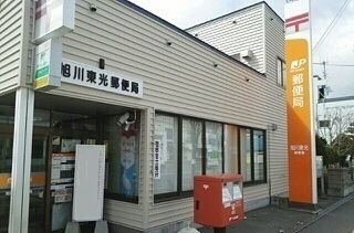 TUTAYA 旭川南6条通店