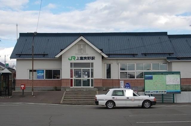 上富良野駅 950m