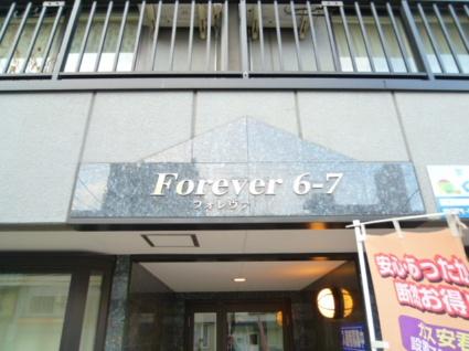Forever6・7[1LDK/34.2m2]の外観3