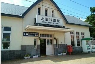 大沼公園駅 100m