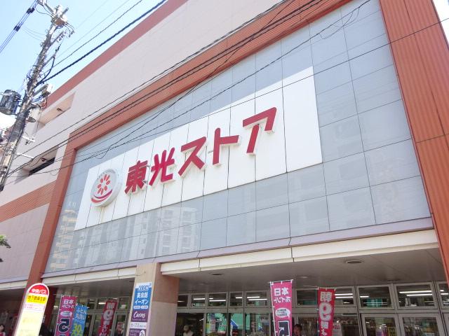 東光ストアストア北区麻生店 412m