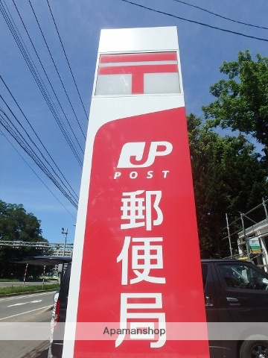 朝里郵便局 368m