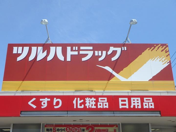 ツルハドラッグ 朝里店 469m