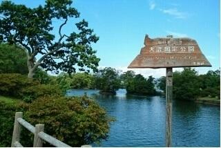 大沼国定公園 250m