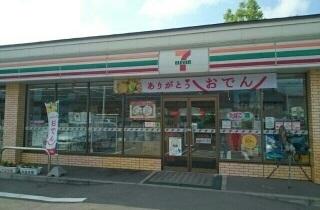 セブンイレブン七飯大沼店 1400m