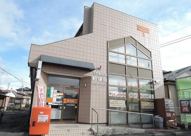 八戸新井田郵便局 950m
