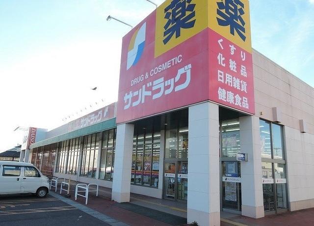 サンドラッグ八戸ニュータウン店 900m