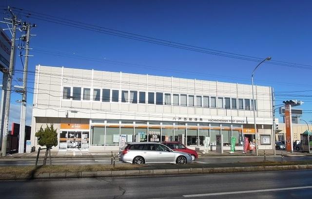 八戸西郵便局 350m