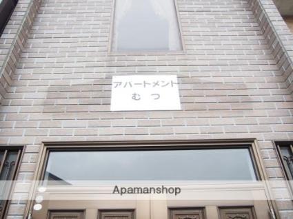 アパートメントむつ[1LDK/43.45m2]の外観3