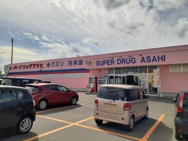 スーパードラッグアサヒ浜館店 650m