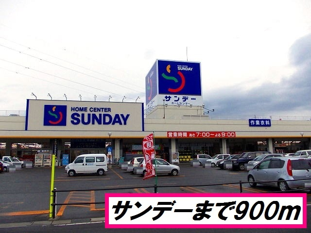 サンデー青森虹ヶ丘店 900m