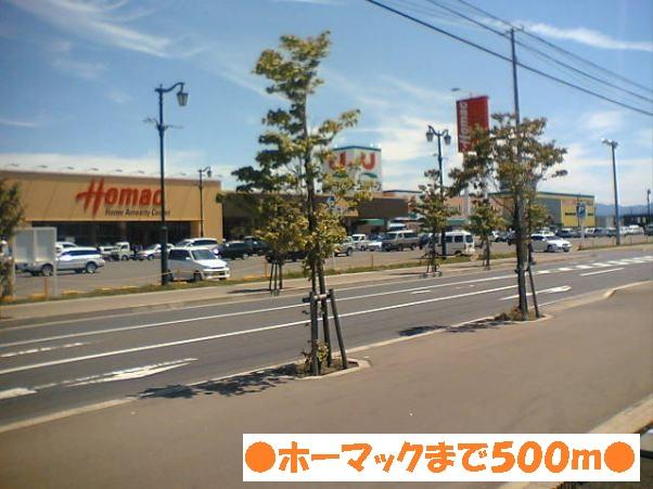 ホーマック弘前城東店 500m