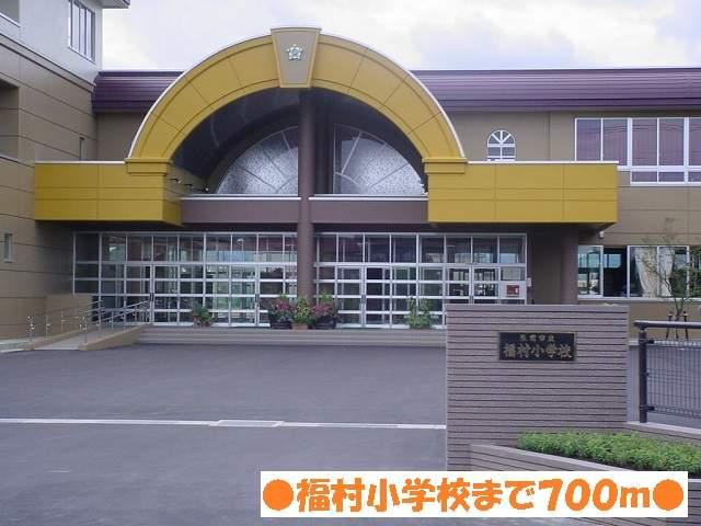 福村小学校 700m