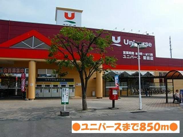 ユニバース堅田店 850m