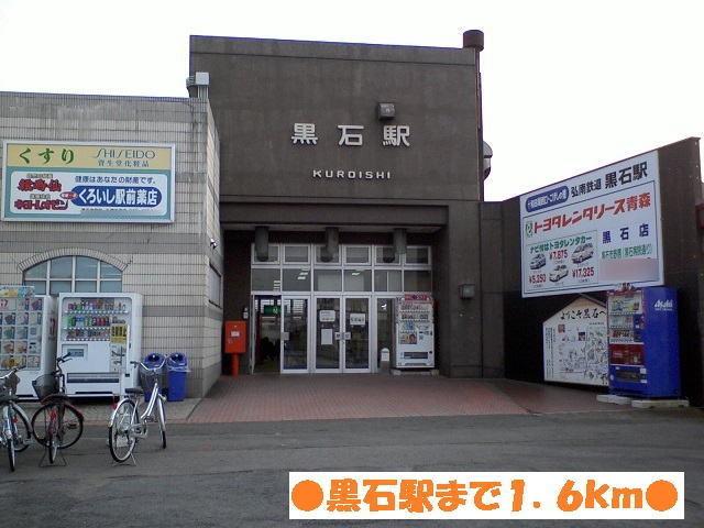 黒石駅 1600m