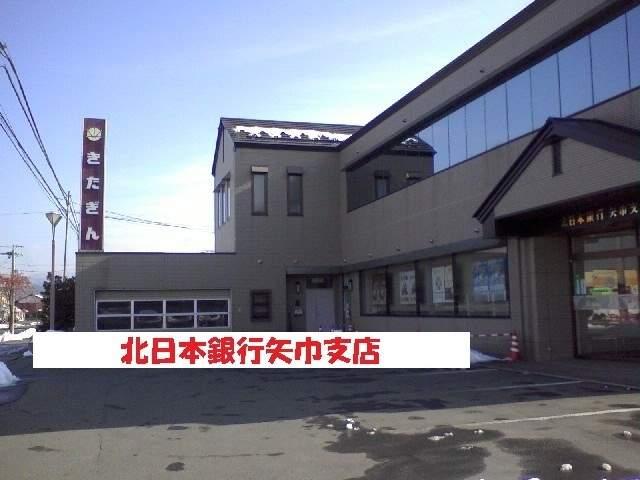 北日本銀行矢巾支店 700m