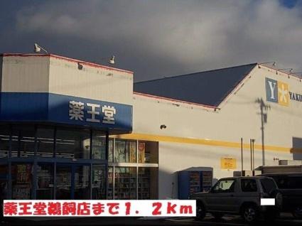 パルククレール・ササキ B[2DK/44.67m2]の周辺3