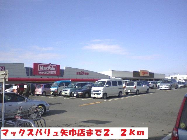 マックスバリュ矢巾店 2200m