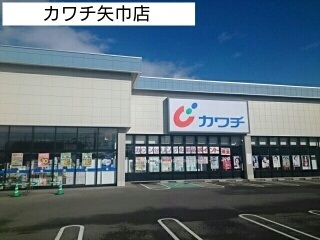 カワチ矢巾店 700m
