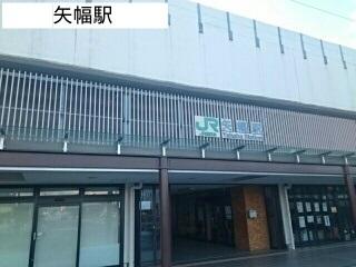矢幅駅 2250m
