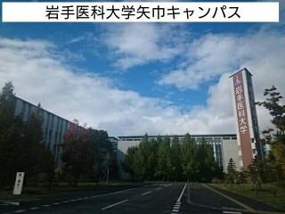 岩手医科大学矢巾キャンパス 1060m