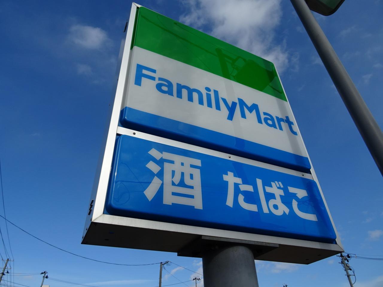 ファミリーマート遠見塚二丁目店