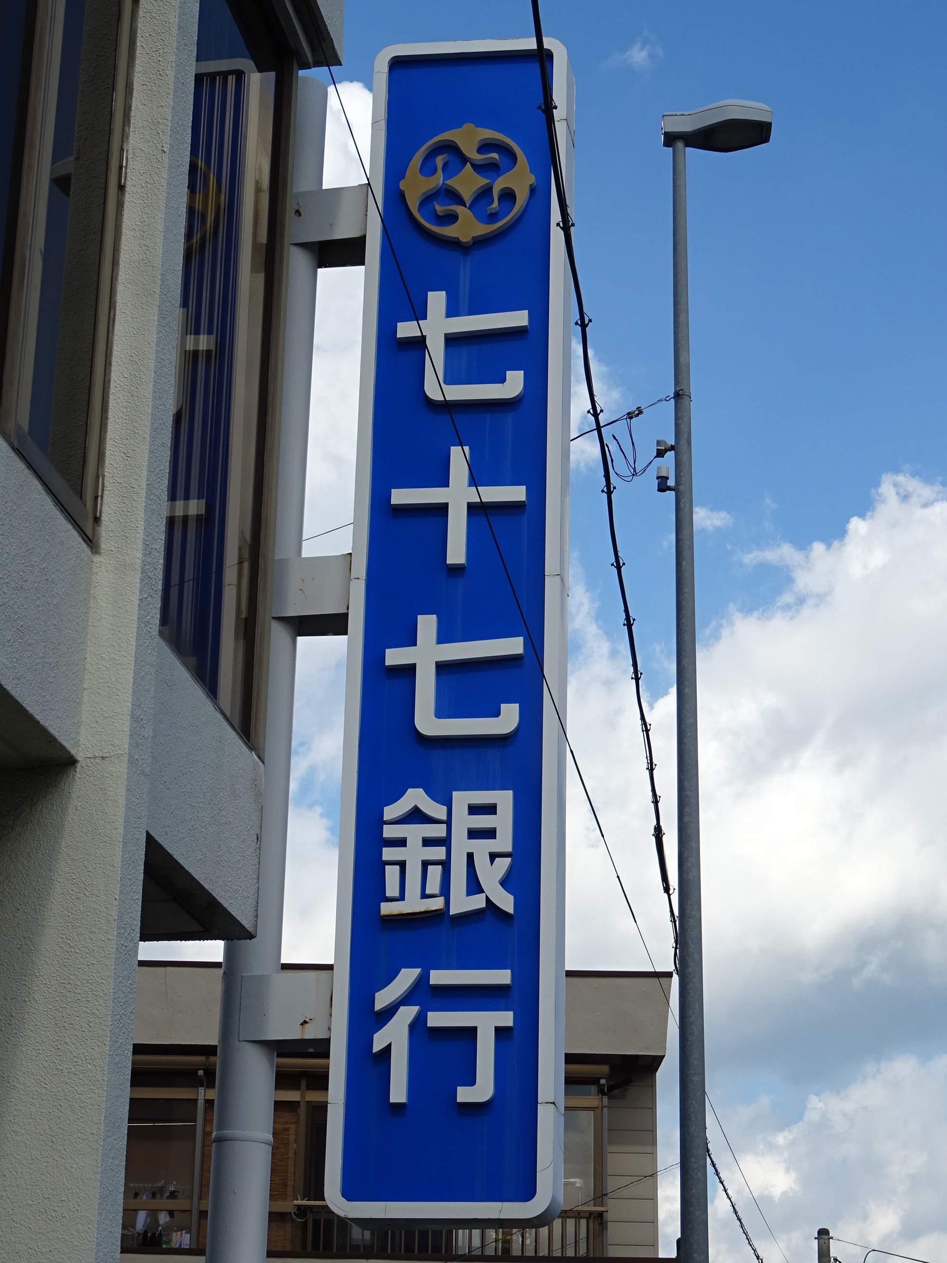 七十七銀行南小泉支店