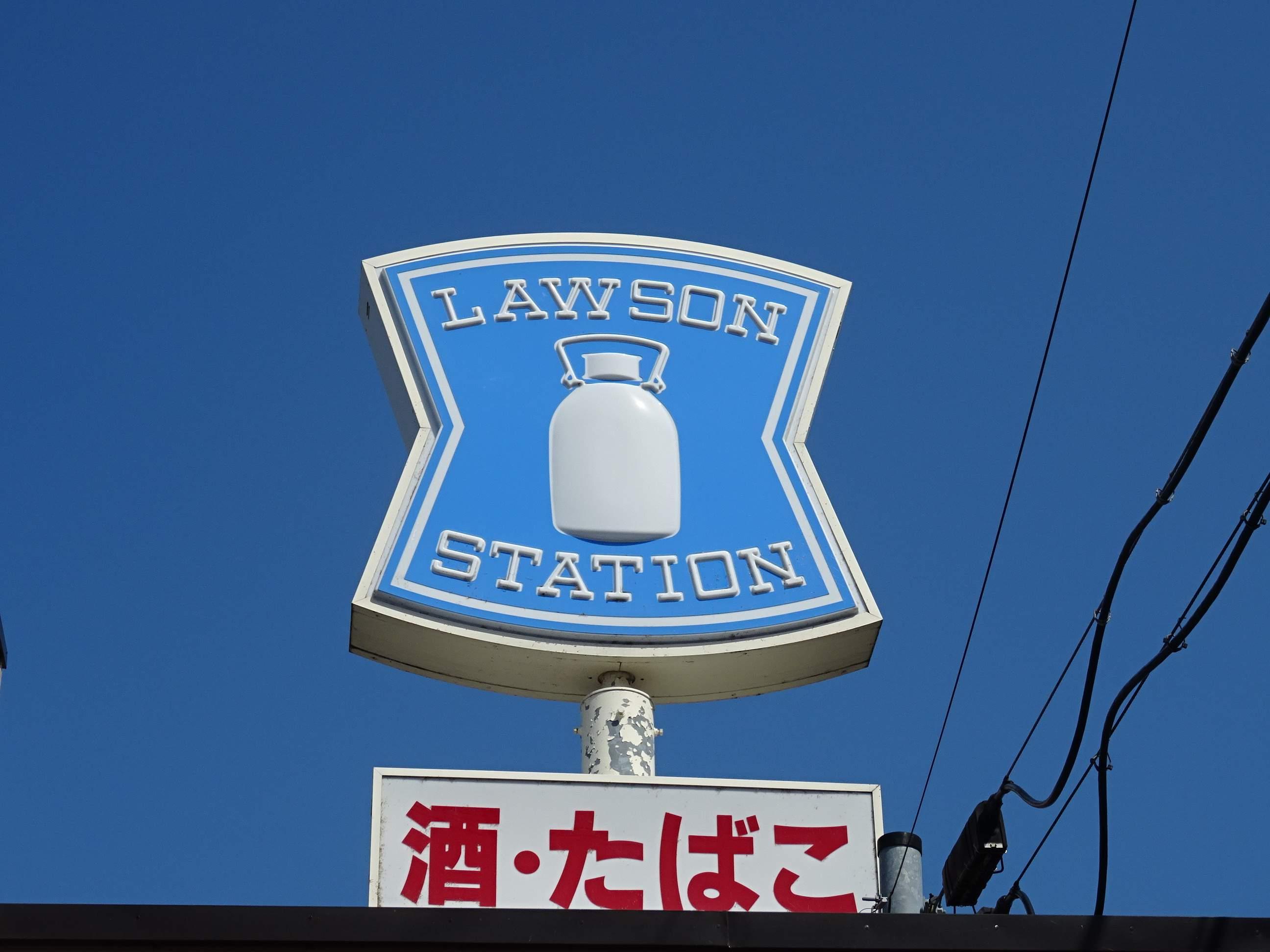 ローソン仙台遠見塚店