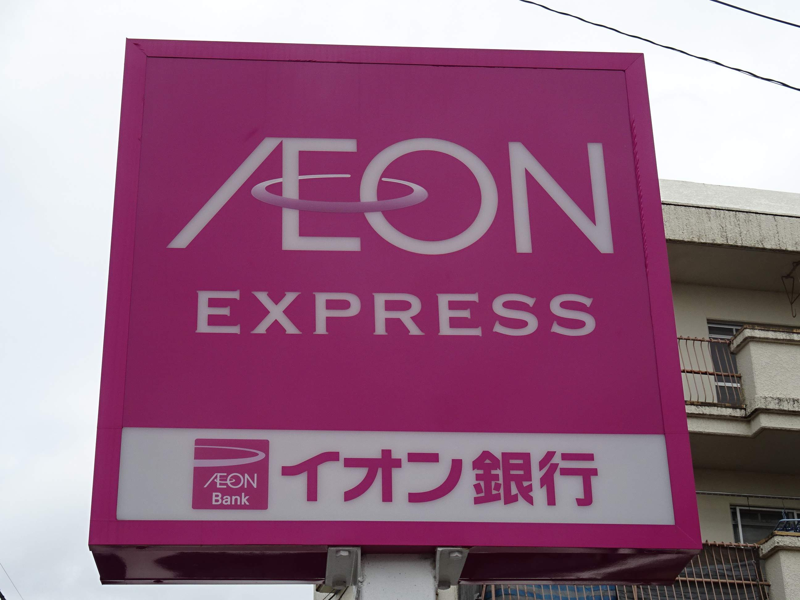 イオンエクスプレス仙台平成店 449m