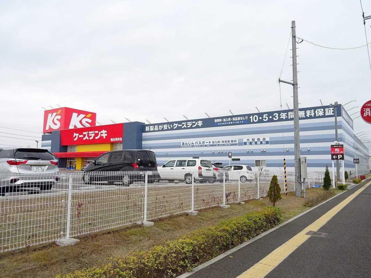 ケーズデンキ東仙台店 1123m