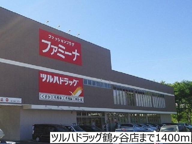 ツルハドラッグ鶴ヶ谷店 1400m