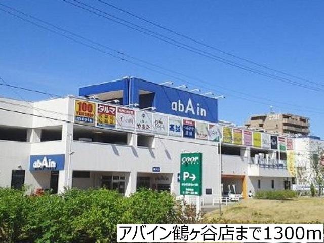 アバイン鶴ヶ谷店 1300m
