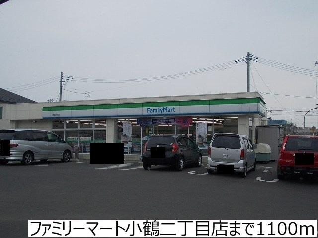 ファミリーマート小鶴二丁目店 1100m
