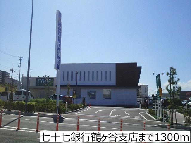七十七銀行鶴ヶ谷支店 1300m