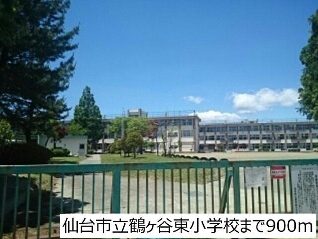 仙台市立鶴ヶ谷東小学校 900m