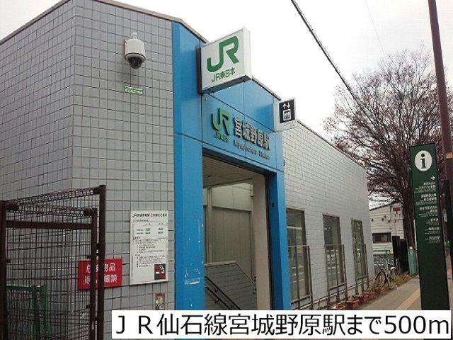 JR仙石線宮城野原駅 500m