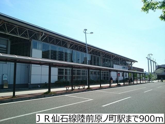 JR仙石線陸前原ノ町駅 900m