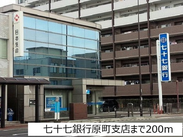 七十七銀行原町支店 200m