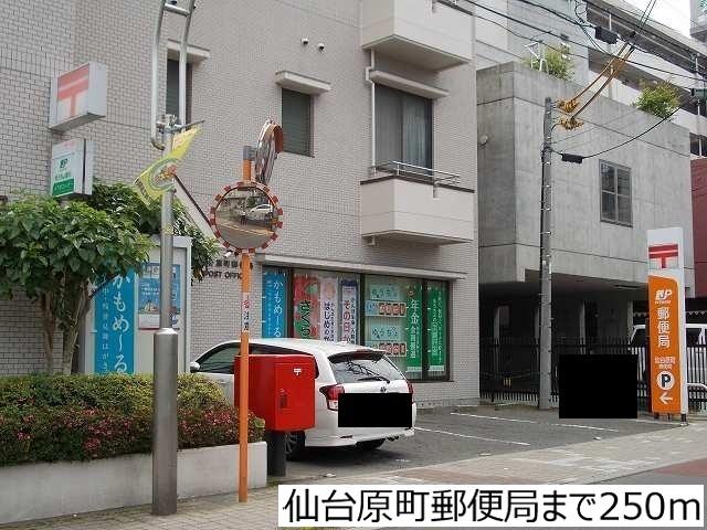 仙台原町郵便局 250m