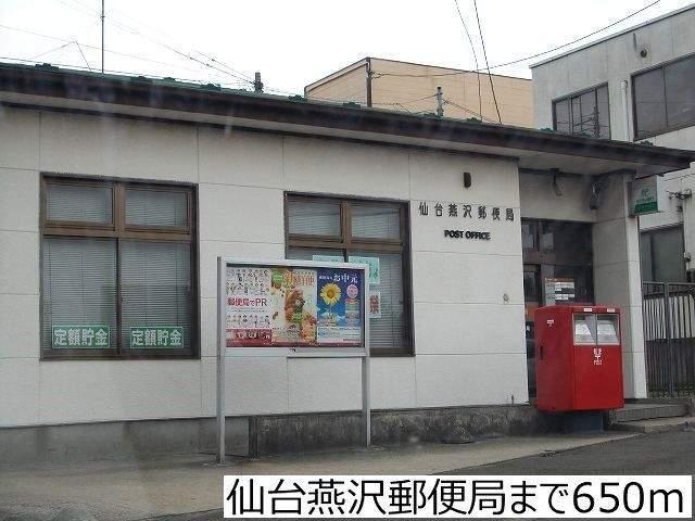 仙台燕沢郵便局 650m