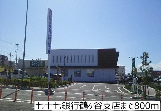 七十七銀行鶴ヶ谷支店 800m