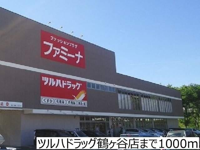 ツルハドラッグ鶴ヶ谷店 1000m