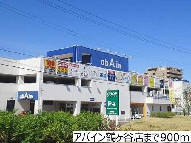 アバイン鶴ケ谷店 900m