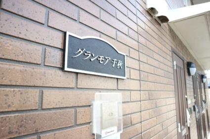 グランモア千秋[2K/29.84m2]の外観4