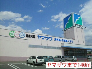 ヤマザワ 140m