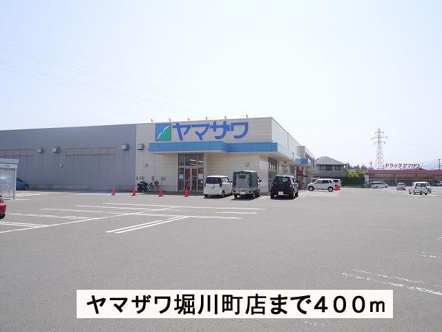 ヤマザワ堀川町店 400m