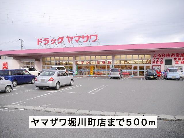 ドラッグヤマザワ堀川町店 500m