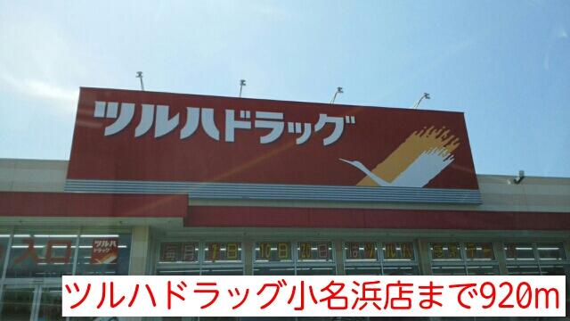 ツルハドラッグ小名浜店 920m