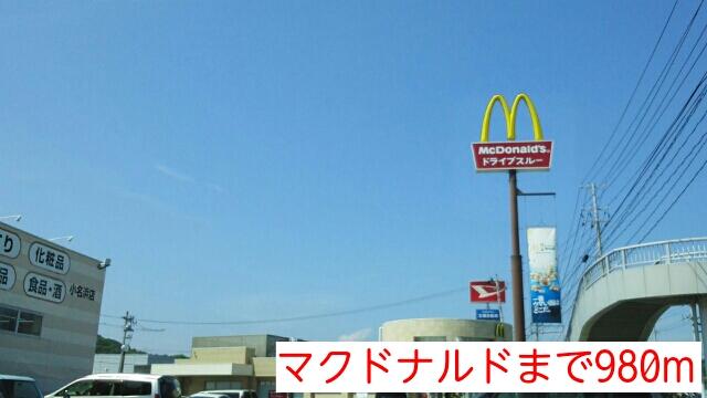 マクドナルド 980m