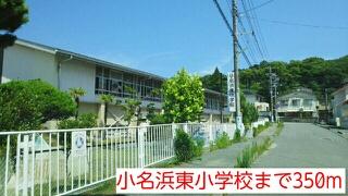 小名浜東小学校 350m